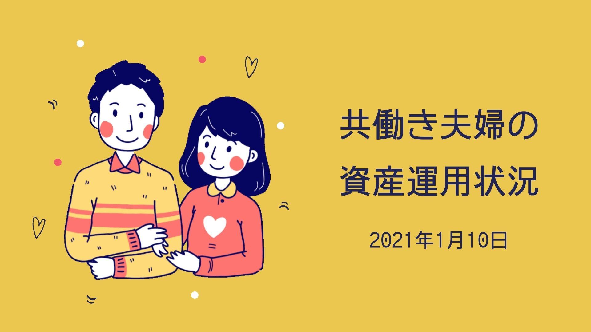 資産運用20210110