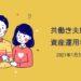 資産運用20210131